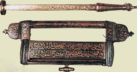 مفتاح قديم للكعبة