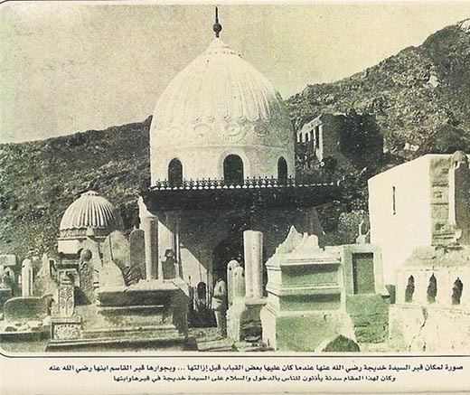 قبر أم المؤمنين السيدة خديجة رضي الله عنها وأرضاها