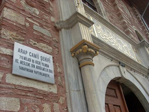 يقع في الجهة المقابله لاسطنبول القديمة وتحت برج غلطة. بناه مسلمة بن عبد الملك حين أتى مجاهدا إلى القسطنطينية لفتحها في سنة 97 للهجرة.