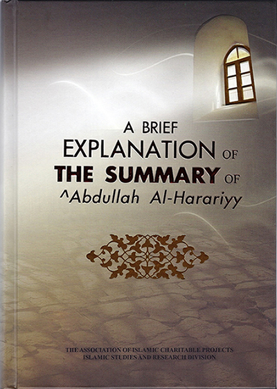 A Brief Explanation Of The Summary Of ^Abdullah Al-Harariyy