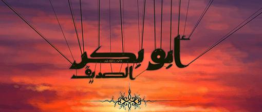 سيدنا أبو بكر الصديق رضي الله عنه